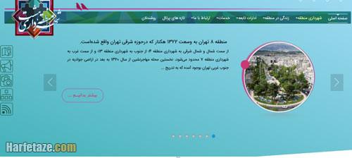 فاطمه تنهایی شهردار منطقه 8 تهران کیست