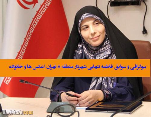 بیوگرافی و سوابق فاطمه تنهایی شهردار منطقه 8 تهران + عکس ها و خانواده