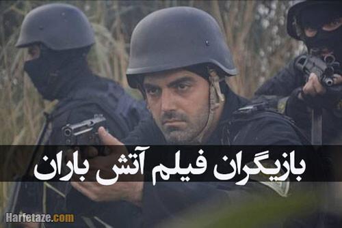 عکس و بیوگرافی محمدرضا رهبر بازیگر نقش شهید رضا صیادی در فیلم آتش باران