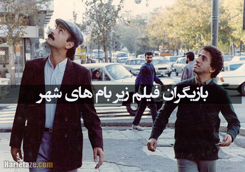 عکس و بیوگرافی ایرج طهماسب بازیگر نقش اسد در زیر بام های شهر