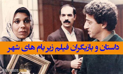 داستان و بازیگران فیلم زیر بام های شهر+ بیوگرافی و تصاویر فیلم زیر بامهای شهر