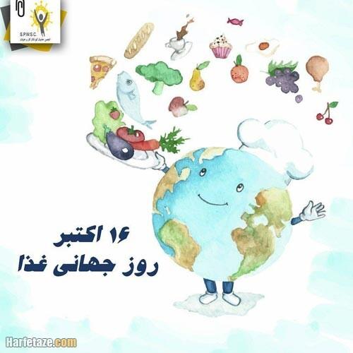 عکس نوشته روز جهانی غذا 2021