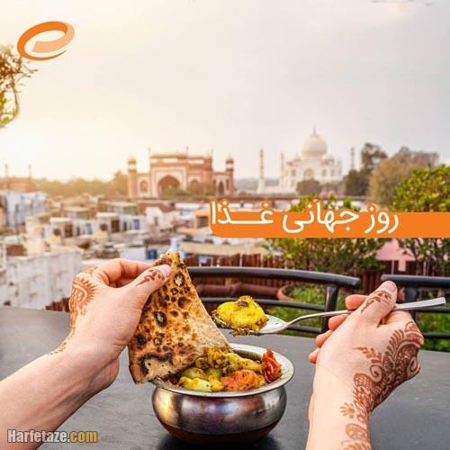 عکس نوشته روز جهانی غذا 1400