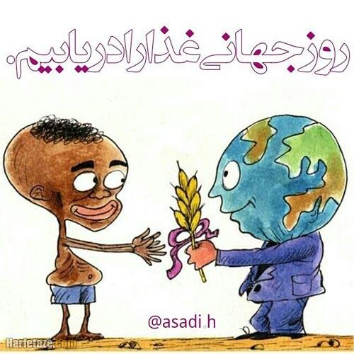 عکس پروفایل روز جهانی غذا 1400