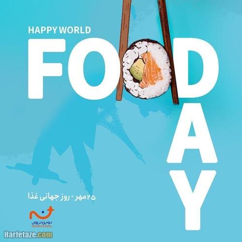 عکس پروفایل روز جهانی غذا 2021