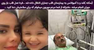سکته قلبی مهران غفوریان + آخرین وضعیت مهران غفوریان امروز