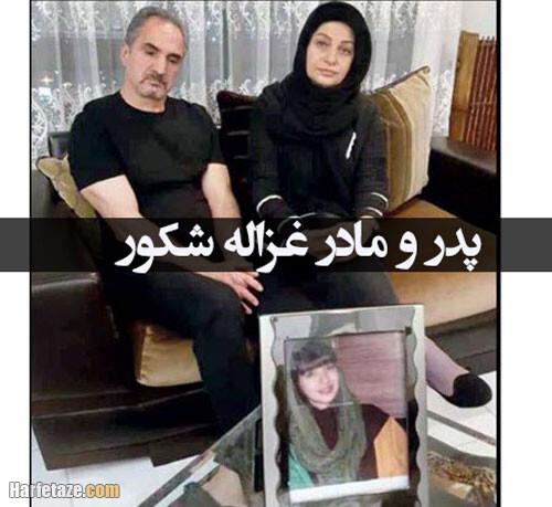 بیوگرافی غزاله شکور