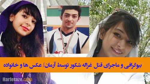 بیوگرافی غزاله شکور از دوستی با آرمان تا قتل + خانواده و راز جسد غزاله
