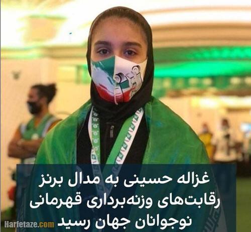 زندگینامه غزاله حسینی
