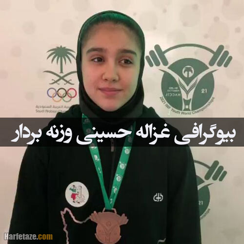 بیوگرافی غزاله حسینی وزنه بردار