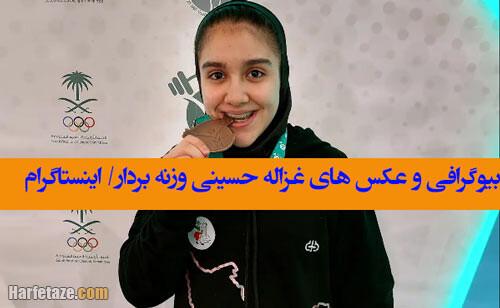 بیوگرافی غزاله حسینی وزنه بردار و خواهرش غزل + عکس های خانوادگی و مسابقات