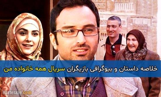 اسامی و بیوگرافی بازیگران سریال همه خانواده من + داستان و پخش در آی فیلم 1400