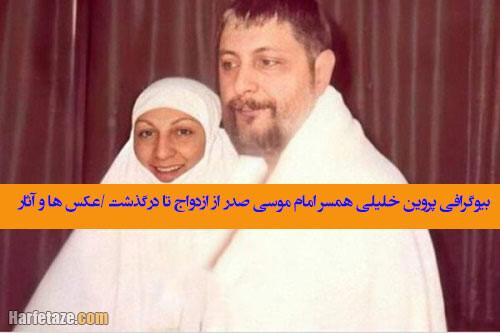 بیوگرافی پروین خلیلی همسر امام موسی صدر از ازدواج تا درگذشت + عکس ها و آثار