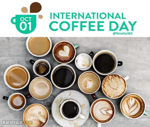 عکس نوشته روز جهانی قهوه 2021
