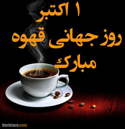 عکس پروفایل روز جهانی قهوه
