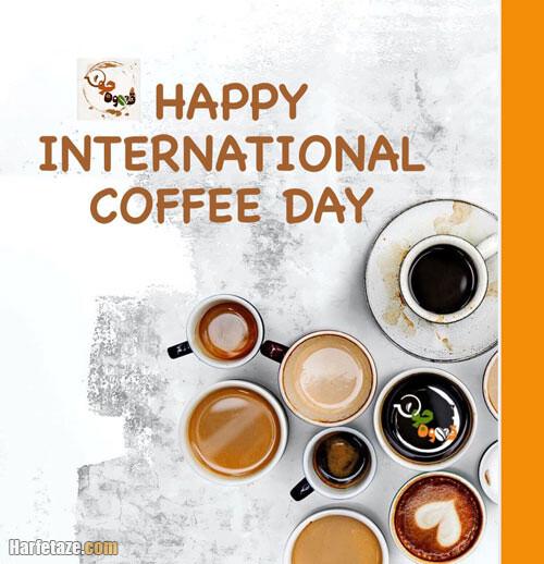 عکس نوشته و متن تبریک انگلیسی روز جهانی قهوه