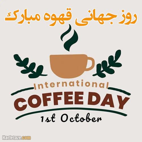 متن درباره روز جهانی قهوه