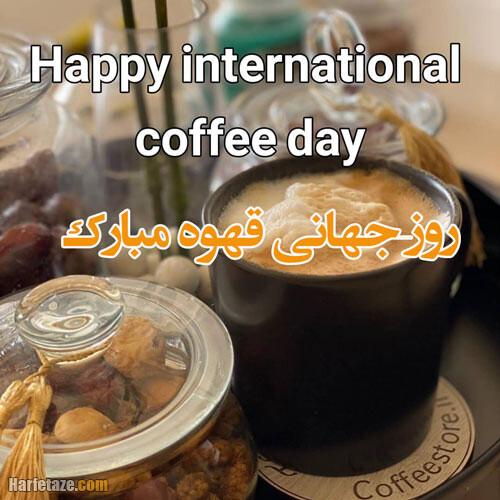 عکس نوشته روز جهانی قهوه