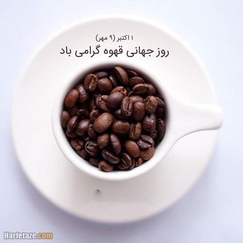 پیام تبریک روز جهانی قهوه