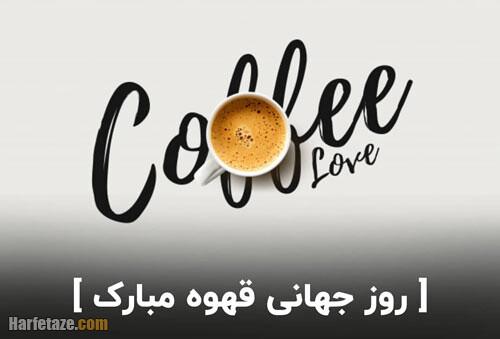 پیامک و متن تبریک روز جهانی قهوه 2021 + عکس نوشته روز جهانی قهوه مبارک 1400