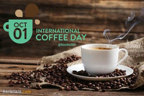 متن تبریک روز جهانی قهوه 2021