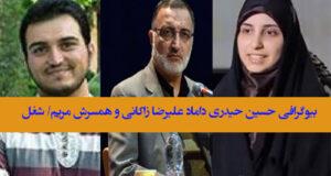 بیوگرافی حسین حیدری داماد زاکانی و همسرش مریم زاکانی + عکس ها و سوابق