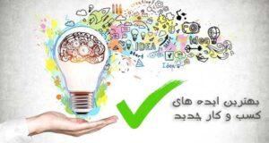 بهترین ایده های کسب و کار جدید | چگونه یک کسب و کار جدید راه اندازی کنیم