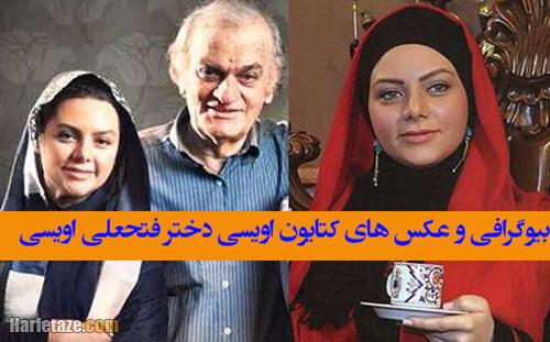 بیوگرافی کتایون اویسی دختر فتحعلی اویسی و همسرش + سوابق هنری و درگذشت پدر و عکس های جدید اینستاگرامی