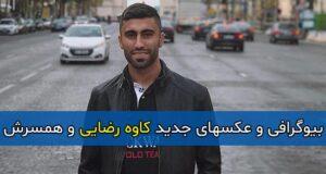 بیوگرافی کاوه رضایی و همسرش فرنوش شیخی + عکسهای خانوادگی و مسابقات