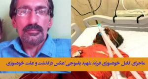 ماجرای کامل خودسوزی فرزند شهید یاسوجی + عکس درگذشت و علت خودسوزی