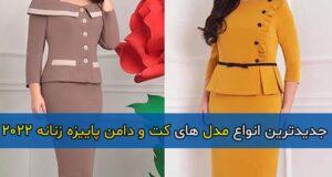 جدیدترین انواع مدل های شیک کت و دامن پاییزه زنانه ۲۰۲۲