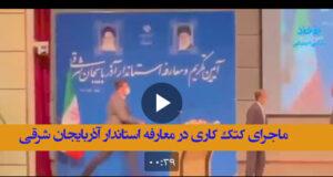 فیلم کامل / ماجرای سیلی خوردن استاندار جدید آذربایجان شرقی در مراسم معارفه را ببینید