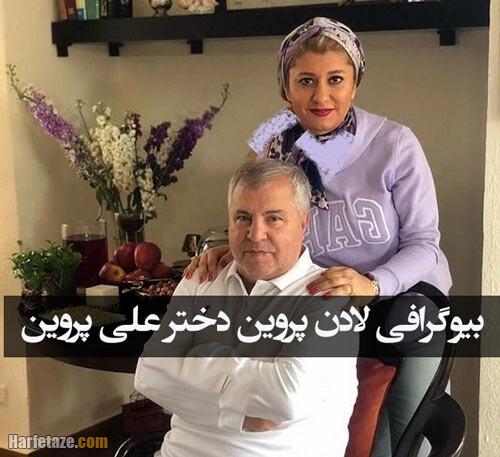 همسر لادن پروین کیست