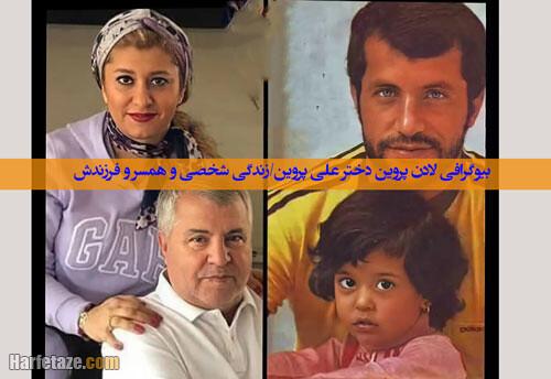 بیوگرافی لادن پروین و همسر و فرزندانش + عکس های خانوادگی و فیلم شناسی و زندگینامه لادن پروین دختر علی پروین