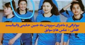 بیوگرافی ماه جبین حکیمی از والیبال افغانستان تا سربریدن توسط طالبان + عکس ها و سوابق