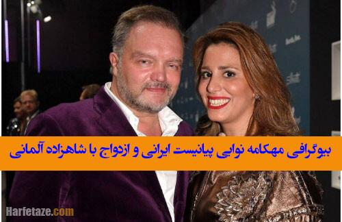بیوگرافی و ماجرای ازدواج مهکامه نوابی پیانیست ایرانی با شاهزاده آلمانی + عکس ها و سوابق
