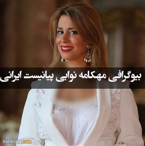 بیوگرافی مهکامه نوابی پیانیست ایرانی