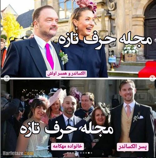 عکس های همسر اول الکساندر شاهطاد ه آلمانی همسر جدید مهکامه نوبی