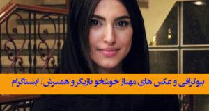 بیوگرافی مهناز خوشخو بازیگر ایرانی و همسرش + عکس های خانوادگی و فیلم شناسی