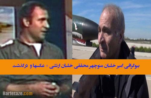 بیوگرافی امیر خلبان منوچهر محققی از جانبازی تا درگذشت + عکس ها و افتخارات