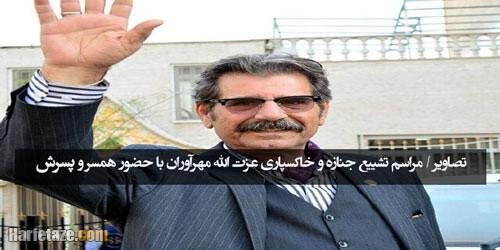 تصاویر / مراسم تشییع جنازه و خاکسپاری عزت الله مهرآوران با حضور همسر و پسرش