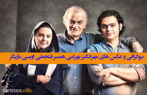 بیوگرافی مهرانگیز بهرامی همسر فتحعلی اویسی بازیگر+ عکس ها و زندگی شخصی و کاری