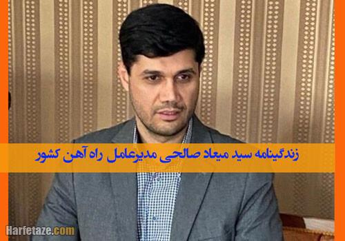 بیوگرافی سید میعاد صالحی و همسرش + خانواده و سوابق شغلی میعاد صالحی