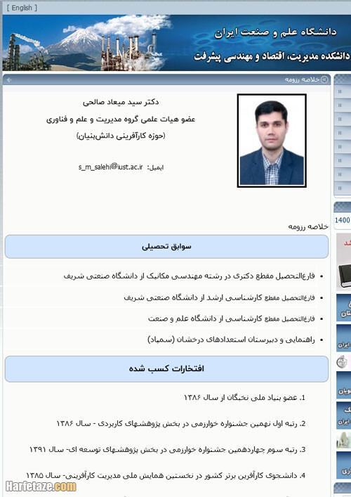 بیوگرافی سید میعاد صالحی مدیرعامل راه آهن کشور