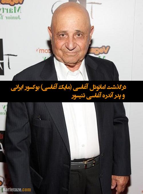 بیوگرافی مایک آغاسی بوکسور ایرانی تبار و همسر و پسرش آندره آغاسی + عکس درگذشت