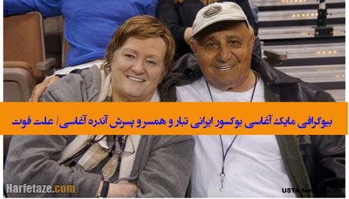 بیوگرافی مایک آغاسی بوکسور ایرانی تبار و همسر و پسرش آندره آغاسی +عکس ها و درگذشت
