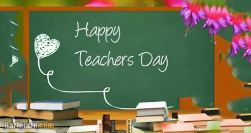 پیام تبریک روز جهانی معلم 2021 به معلم و استاد مبارک + عکس نوشته و استیکر