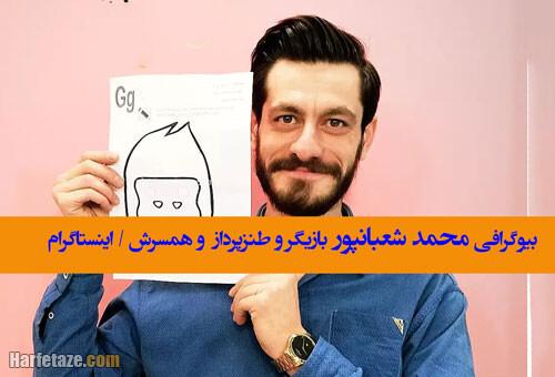 بیوگرافی محمد شعبانپور بازیگر و طنزپرداز و همسرش + عکس خانوادگی و آثار هنری