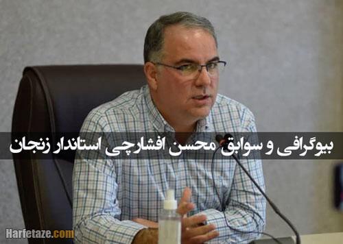 عکس های محسن افشارچی استاندار زنجان