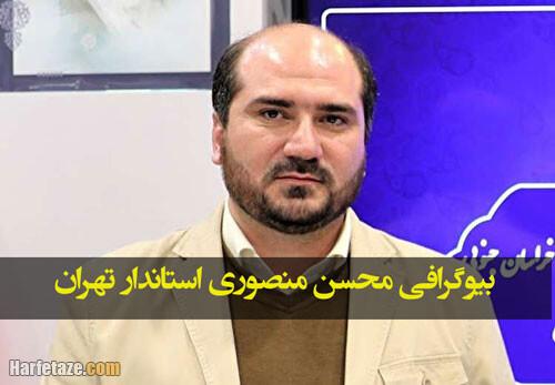 بیوگرافی محسن منصوری